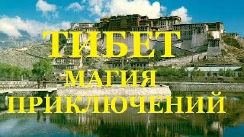 Тибет. Магия приключений.
