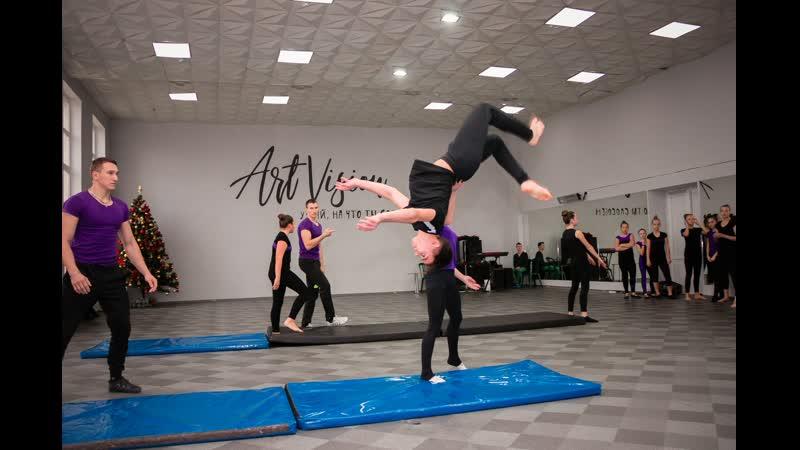 Акробатика. Открытые уроки ART VISION - 2018