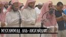 Мухаммад аль-Люхайдан – Суры 56 «Событие» 1-57