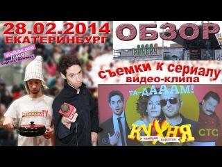 шоу NEKRASOV TV съёмки видео-клипа для сериала
