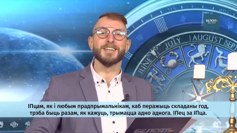 Самы праўдзівы беларускі гараскоп на новы 2019-ты год!