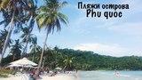 Пляжи острова Фукуок Long beach, Bai Sao, Vung Bau 2017