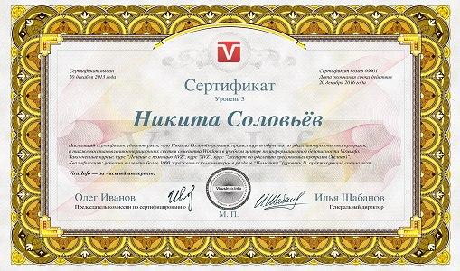 Сертификат третьего уровня