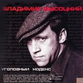 Владимир Высоцкий альбом Уголовный кодекс