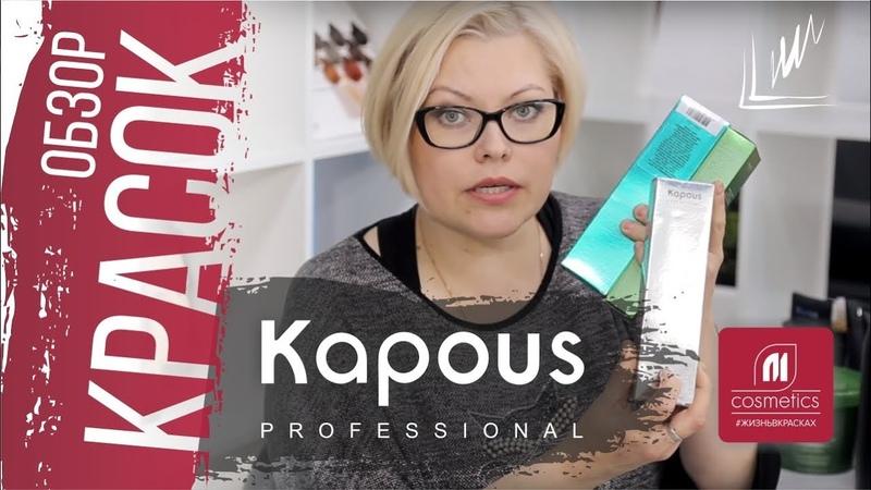 Обзор красок Kapous Professional. Основная палитра Капус. Серии для волос и уход за волосами Kapous