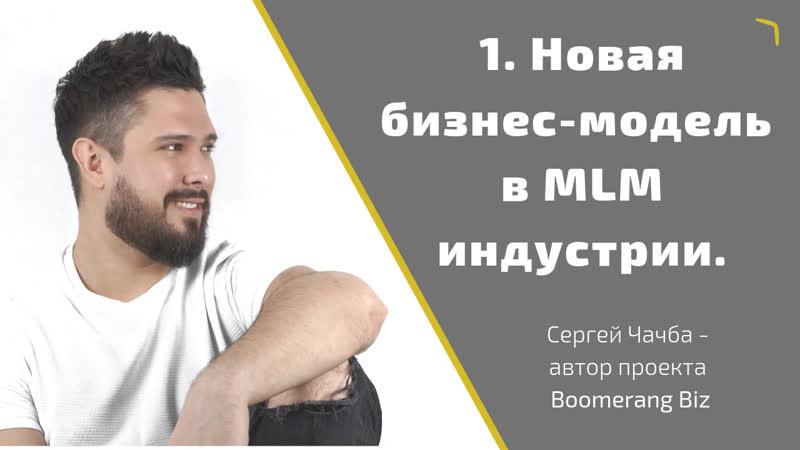 Сергей Чачба: Новая бизнес-модель в MLM индустрии.
