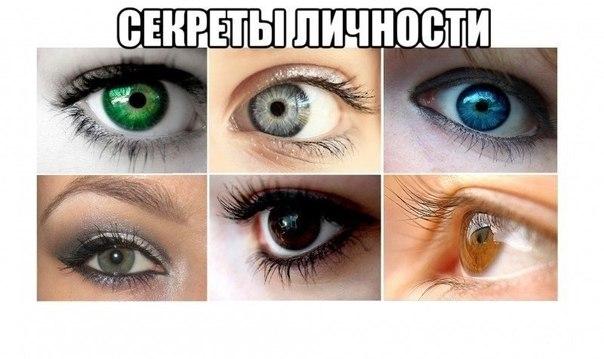 Глаза это зеркало души человека. Узнать особенности поведения и характера в зависимости от цвета его глаз? - Легко!  Зеленые глаза: Обладательниц зеленых глаз очень целеустремленные. Каждая «зеленоглазка» мечтает как минимум...