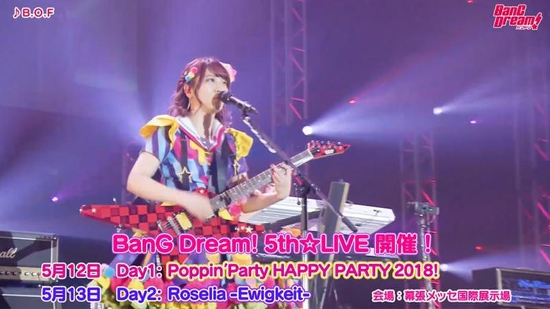 【PoppinParty】「B.O.F」ライブ映像【ガルパライブ】