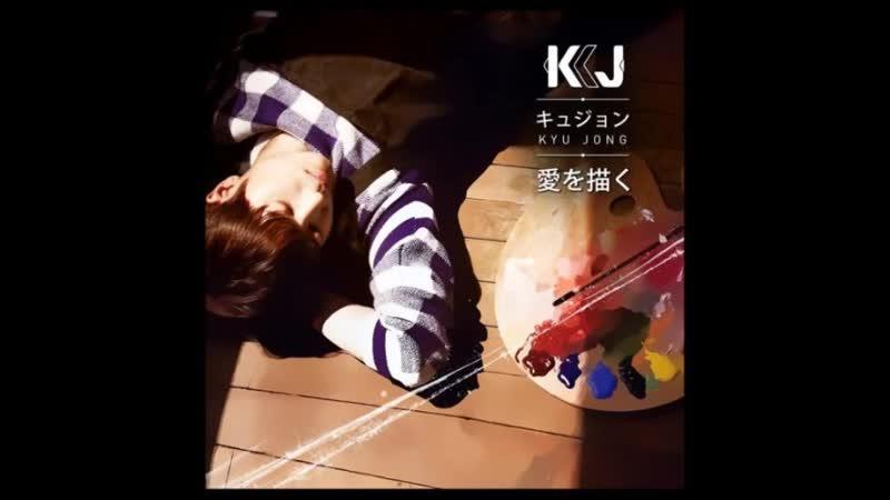 Kim_Kyu_Jong_To_You_Our_History_君へ_僕らのストーリー_