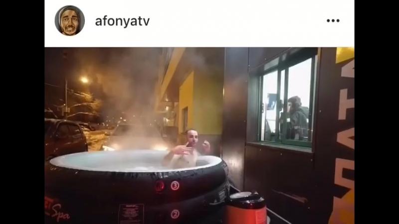 Афоня сходил в mc'donalds зимой в бассейне