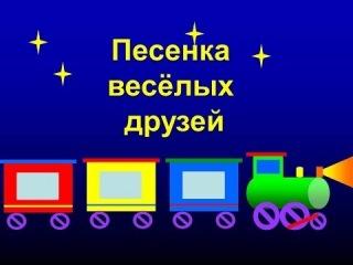Музыкальный мультфильм Песенка веселых друзей