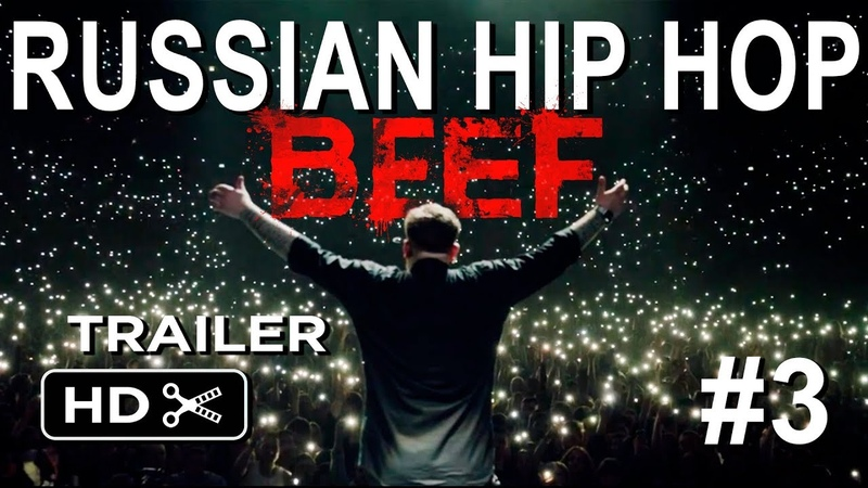 BEEF Русский Хип-Хоп   Official Trailer [HD] 3 (2018)