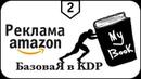 Реклама Амазон Free Promotions и Kindle Countdown Deals Отзывы для книги