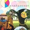 Парк отдыха и туризма «Калейдоскоп» г.Ульяновск