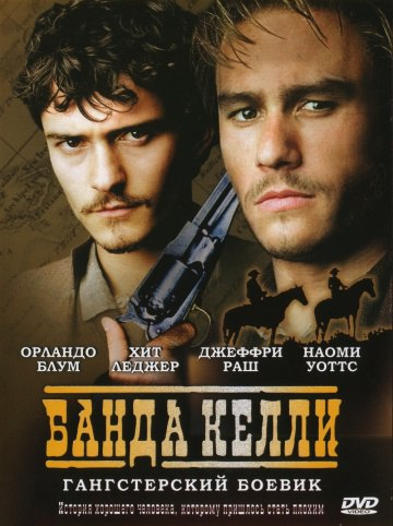 Банда Келли (2003)