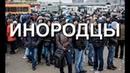 Признаки наРОДа и Роль иноРОДцев в истреблении Славян