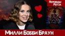 3 сезон сериала Очень Странные Дела - ЭТО ЛЕТО ЛЮБВИ | Милли Бобби Браун