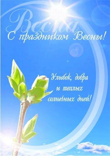 Пусть в этот день весенними