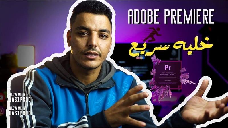 TUTO B Darija 5 Tips for adobe premiere pro تحسين اداء برنامج