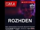 Итака 2018 - Rozhden