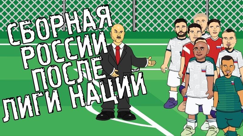 Сборная России после Лиги Наций Мультбол