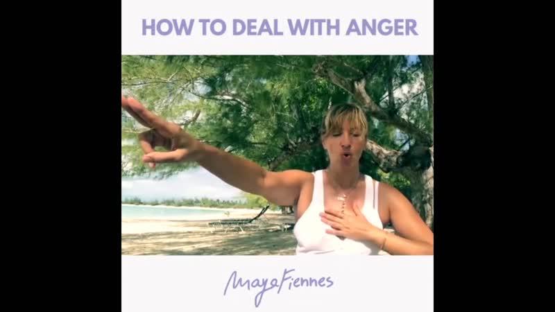 Как справиться с гневом. Майя Файнс