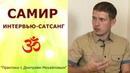 Самир Сам. ИНТЕРВЬЮ-САТСАНГ в проекте Практики с Дмитрием Михайловым.