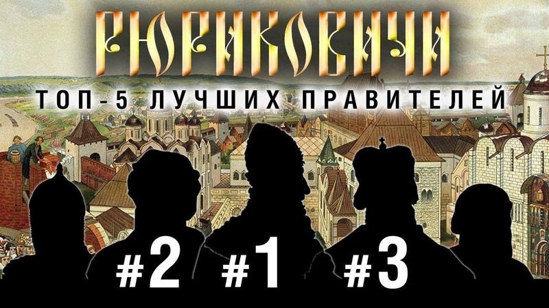 Неизвестная история. Три лучших правителя из династии Рюриковичи (Ф. Лисицын)