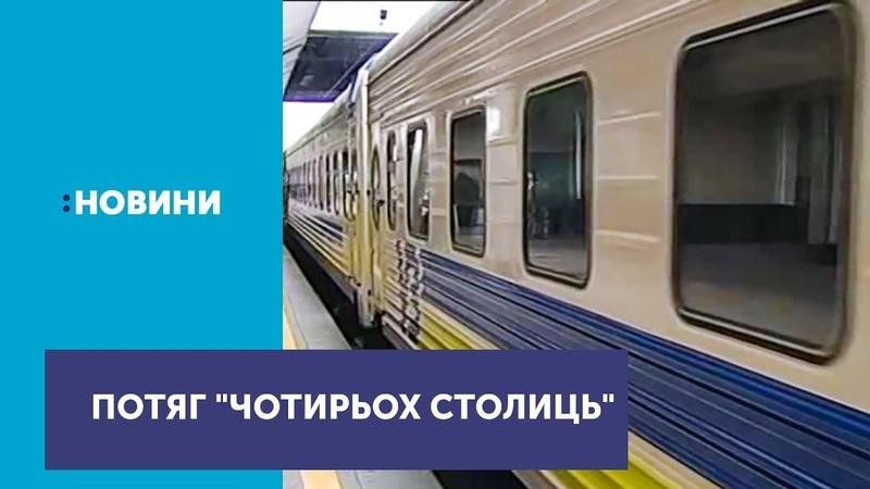 Потяг чотирьох столиць вирушив у свою першу мандрівку