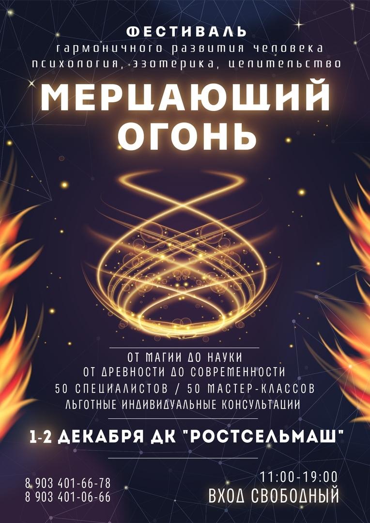 Афиша Ростов-на-Дону Фестиваль Мерцающий Огонь 2018