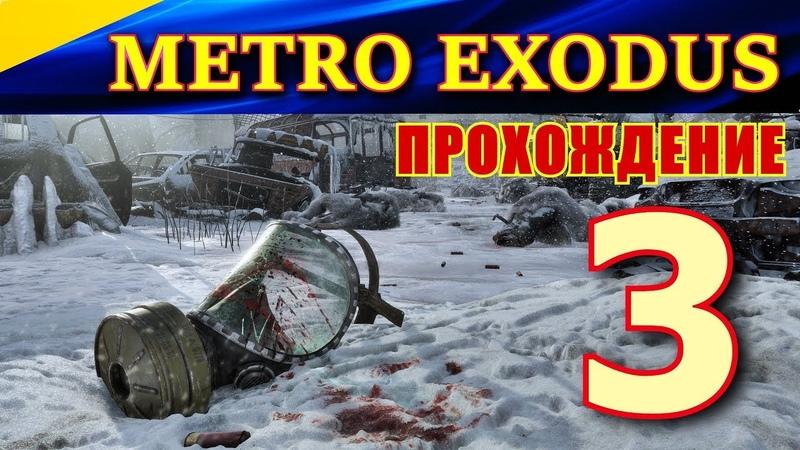 Проходим METRO EXODUS без тупняков. ЧАСТЬ 3. (1440p-60 fps, Ultra settings, DX 11, RTX-OFF)