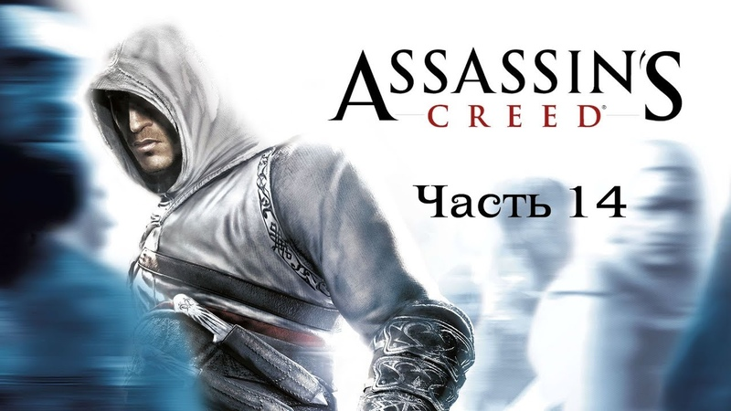 Assassin's Creed I - Дамаск/Иерусалим [Джубаир/Похороны Мажд Аддина]