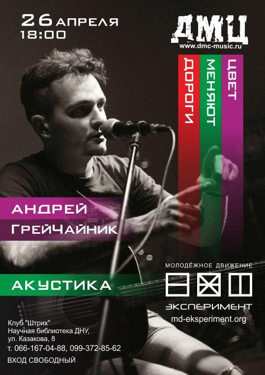Андрей ГрейЧайник (ДМЦ) в Днепропетровске. 2013
