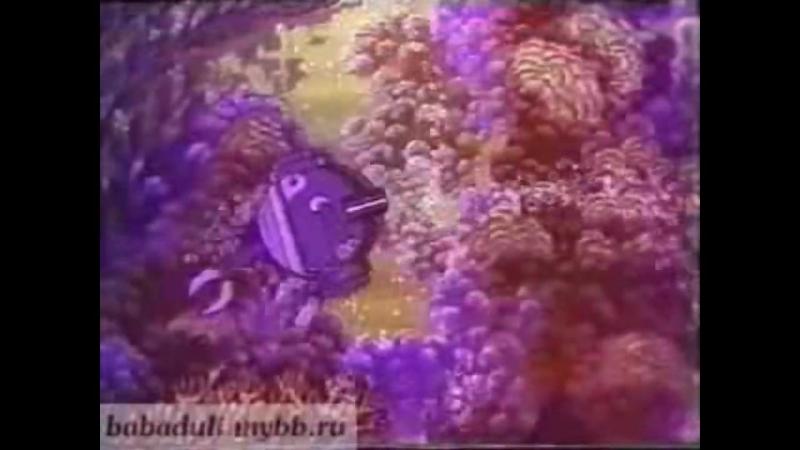 Самоделкин под водой _ Вахтанг Бахтадзе (1977)