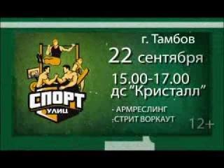 Приглашение на Фестиваль Спорт Улиц