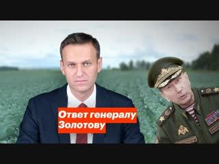 Алексей Навальный Ответ генералу Золотову