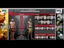 Прогноз и аналитика от MMABets UFC 227: Свонсон-Мойкано, Виана-Олдрич. Выпуск №109. Часть 5/6