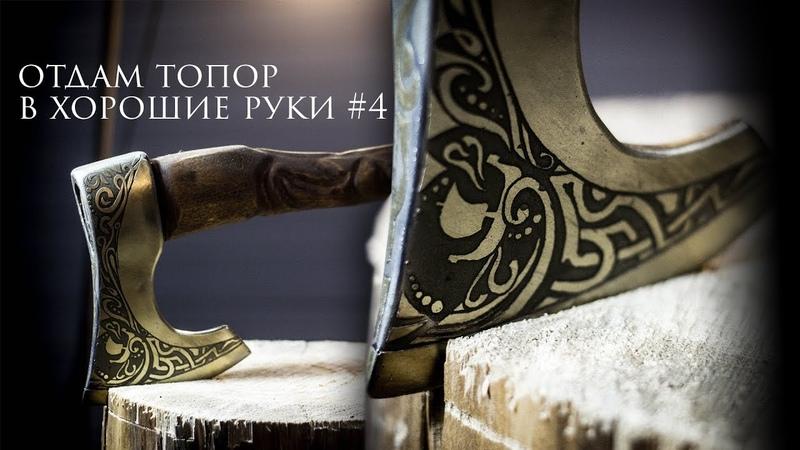 Топор в стиле викингов своими руками - отдам в хорошие руки
