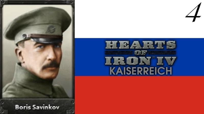РУССКИЙ БЛИЖНИЙ ВОСТОК, НО ВДРУГ... [4] Hearts of Iron IV: Kaiserreich