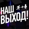 "Шоу ""Наш выход!"""