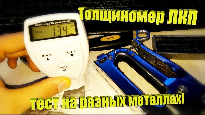 Толщиномер ЛКП из Китая. Тест на разных металлах!