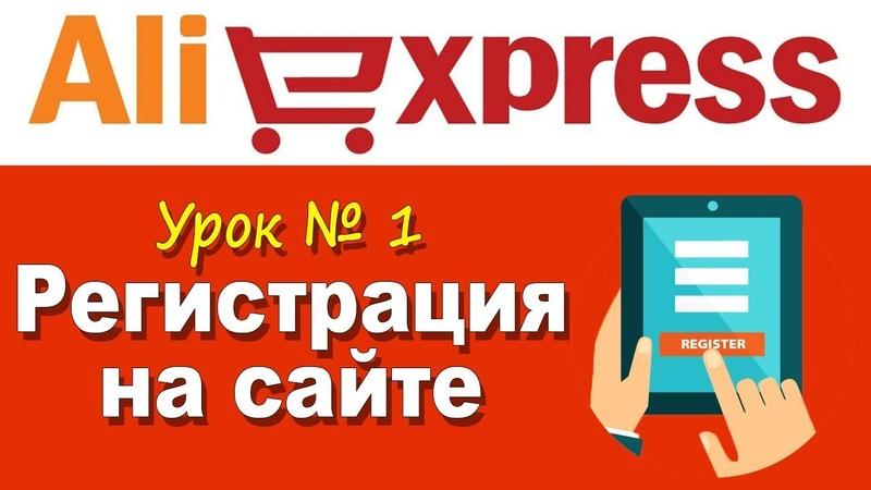 Aliexpress Урок № 1. Регистрация на сайте