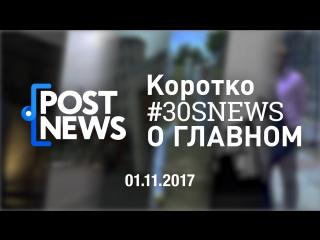 01.11 | В Москве открыли крупнейший мемориал жертвам политических репрессий