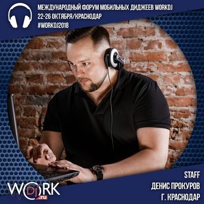 Денис Прокуров