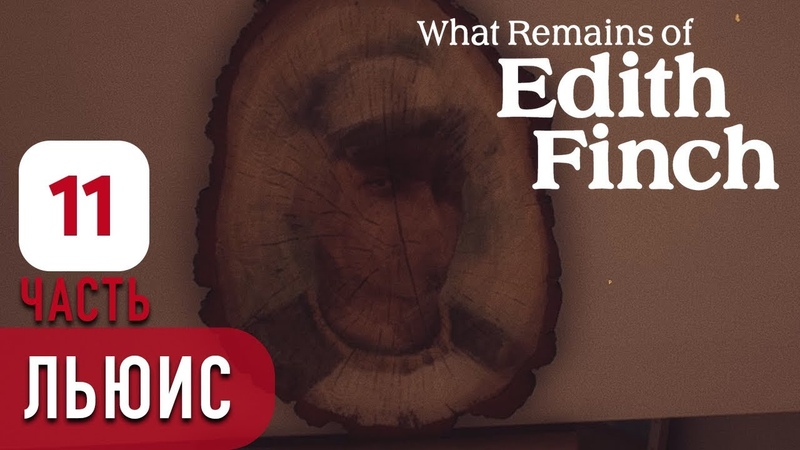 11 What Remains of Edith Finch - Льюис