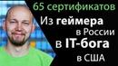 Из геймера в IT супермена Из России в США 65 сертификатов Cisco Red Hat Juniper Network и др