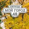 Липецк | Мой город 48