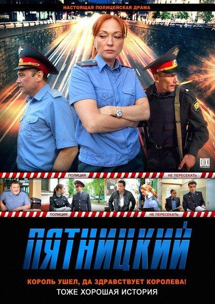 Пятницкий Глава третья 1 2 серия смотреть онлайн | ВКонтакте