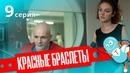 КРАСНЫЕ БРАСЛЕТЫ Серия 9 Премьера