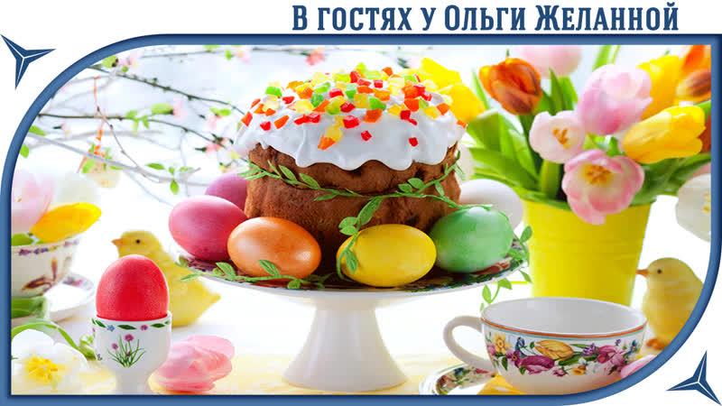 ПАСХАЛЬНЫЕ КУДЕСА Елена Ведара